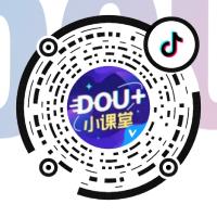 DOU+小课堂二维码